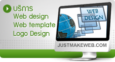 บริการ Web Design Webtemplate Logo Design